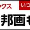 映画レビュー・紹介