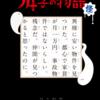 【日本語だからこそできるこの世界観】意味がわかるとゾクゾクする超短編小説 ゾク編 54字の物語 怪
