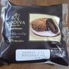 LAWSON GODIVA ビーフカレーパン は ヤマザキパン製造 で 280円(税込)【ローソン】