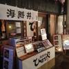 朝は海鮮丼、夜は串揚げ 「ひかりや」 金沢