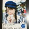 【欅坂46】渡辺梨加 1st写真集『饒舌な眼差し』 ぺーちゃん流石だわw