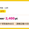 【ハピタス】ルミネカードで2,400pt(2,400円)♪ さらに最大4,000円相当のポイントプレゼントも! 初年度年会費無料♪ ショッピング条件なし♪