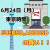 【6/24東京時間】ユーロドル、オージードルの買い!