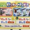 ポケモンセンターオリジナルぬいぐるみ セットでゲット!(〜2011/2/10まで)
