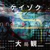 「断酒-継続-大局観」/禁酒にまつわるエトセトラ/EP.0116/2021.09.12