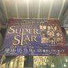 『ジーザス・クライスト=スーパースター in コンサート』2019.10.13.17:30 @シアターオーブ