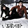 舟木一夫の純愛「傾向映画」最終作は、昭和元禄きょうだい心中!『残雪』