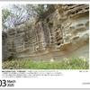 山の自然学カレンダー2020 3月・お猿畠の大切岸