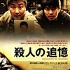 映画史に残る傑作「殺人の追憶」(2003)