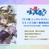【ウマ娘】ゲームが遂に、遂に来年2/24リリース!!