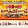 戦国IXAイベントメモ:同盟の陣いべんとうぃーく