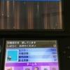 S9全国ダブル最高レート1924 〜偽装(?)トリルリザードン〜