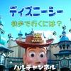 【舞浜駅から東京ディズニーシー】徒歩で行く順路!徒歩とリゾートライン(電車)どっちが早いの!?