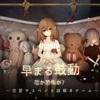 【綺幻人形館-ドールナイト-】最新情報で攻略して遊びまくろう!【iOS・Android・リリース・攻略・リセマラ】新作スマホゲームが配信開始!