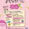 奈良の街を飲み食べ歩き「第13回 あるくん奈良 まちなかバル」