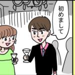 婚活パーティーで知り合った男性が実は◯◯だった!私の婚活トホホ体験談 by とあるアラ子