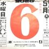 5月6日(水)2020 振替休日🌔4月14日