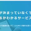SUUMOで住宅ローン審査ができる!「スゴイ速い住宅ローン審査」で1000万円得する方法かも?