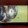 あべのハルカス美術館のギュスターヴ・モロー展を鑑賞してきました