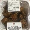 セブンイレブン『ガツッと黒胡椒 旨辛だれの鶏唐揚げ』を食べてみた!