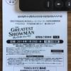 『グレイテスト・ショーマン/The GREATEST SHOWMAN』