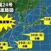 また台風だ