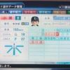 348.オリジナル選手 小瀬智博選手(パワプロ2019)