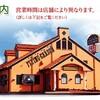 【北関東】フライングガーデン(爆弾ハンバーグ)