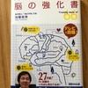 『脳の強化書』加藤俊徳