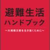 避難所に防犯対策ポスターを!!