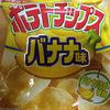 ポテトチップスバナナ味が想像していたよりもバナナで美味しい!