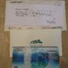 【本日9月30日まで】三井住友VISAカード全般の申し込みで商品券1000円頂けます(その他のキャンペーンと別に)