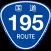 No.152 国道195号