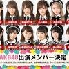 「関西コレクション2017A/W」に出演するAKB48選抜メンバー発表!チーム8からは小栗有以と永野芹佳が出演!