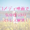 【邦画】おすすめコメディ映画7選!笑ってストレス発散・気分をリフレッシュしよう!
