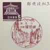 北海道 層雲峡郵便局 古い風景印