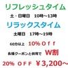 無資格者によるあん摩マッサージ指圧業等の防止 岐阜県 7/1 (土) ペア割