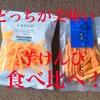 【食べ比べ】芋屋金次郎とコンビニ芋けんぴの違いを検証!