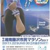 22日(日)「湘南藤沢市民マラソン」