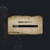 MISTOVER(ミストオーバー)プレイ日記01 霧の森