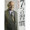 【ビジネス書】『7つの習慣』スティーブン・コヴィー part1