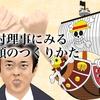 吉村知事にみる信頼のつくりかた
