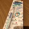 あって良かった染み抜きペン。Dr.BeckmannのStain Penを実際に使ってみた。
