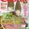 Cobalt 2002年12月号