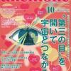 雑誌『anemone』10月号に掲載されました❗