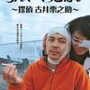 2017.5.27 『ろんぐ・ぐっどばい 探偵 古井栗之助』