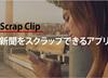 【ScrapClip】新聞をスクラップできるアプリ - iPhone/Android