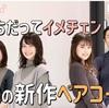 第5回 AKB48 YouTube特別企画「イメチェン48」