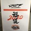 2020年運試し🔥🙏🔥バックラッシュ300円クジ結果とDRT福袋㊗️