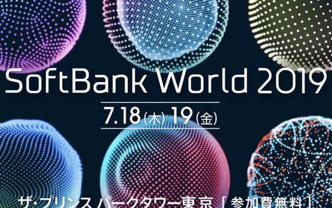 最先端のテクノロジーを体感する2日間  「SoftBank World 2019」間もなく開催!